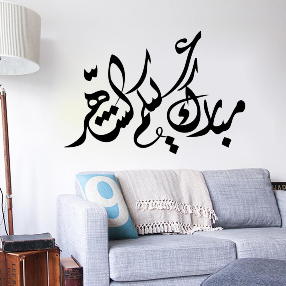 Living Room Vinyl Wall Art