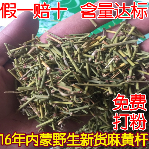 China Ephedra+sinica, China Ephedra+sinica Manufacturers and