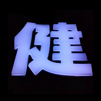 customized commercial advertising illuminated signs led front lit outdoor giant free standing letters