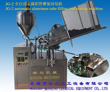 JG-2 automatic aluminum tube filling and sealing machine
