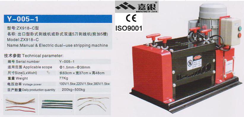 Copper Scrap Wire Stripping Machine, Copper Scrap Wire Stripping ...