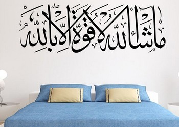Islamic Wall Art Quran Quote Vinyl Wall Sticker Allah Arabic Muslim