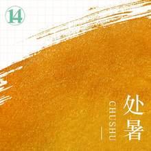 Золотая пудра ручной работы для перьевой ручки, каллиграфическая живопись граффити, не углеродистая, 5 мл/упак.(Китай)