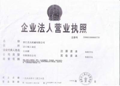 Enterprise corporate business license