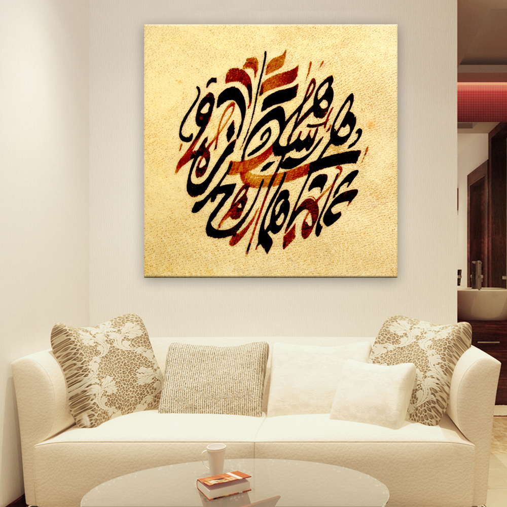 Islamic Calligraphy Art, Islamic Calligraphy Art Suppliers and ...