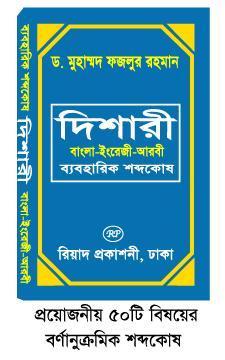 Bangla-english-arabic Word Book