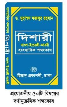 Bangla-english-arabic Word Book