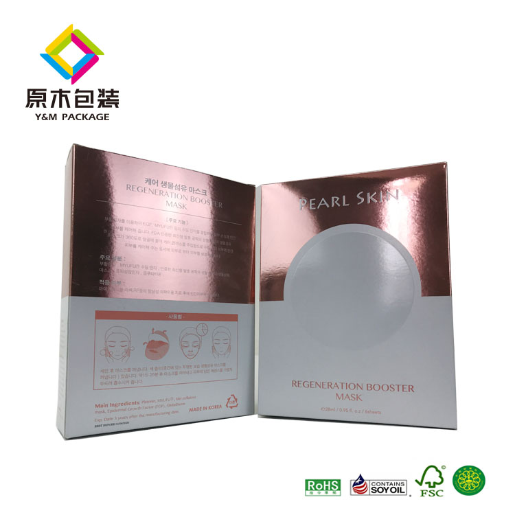 Silver metallic paper face mask cosmetic custom packaging box