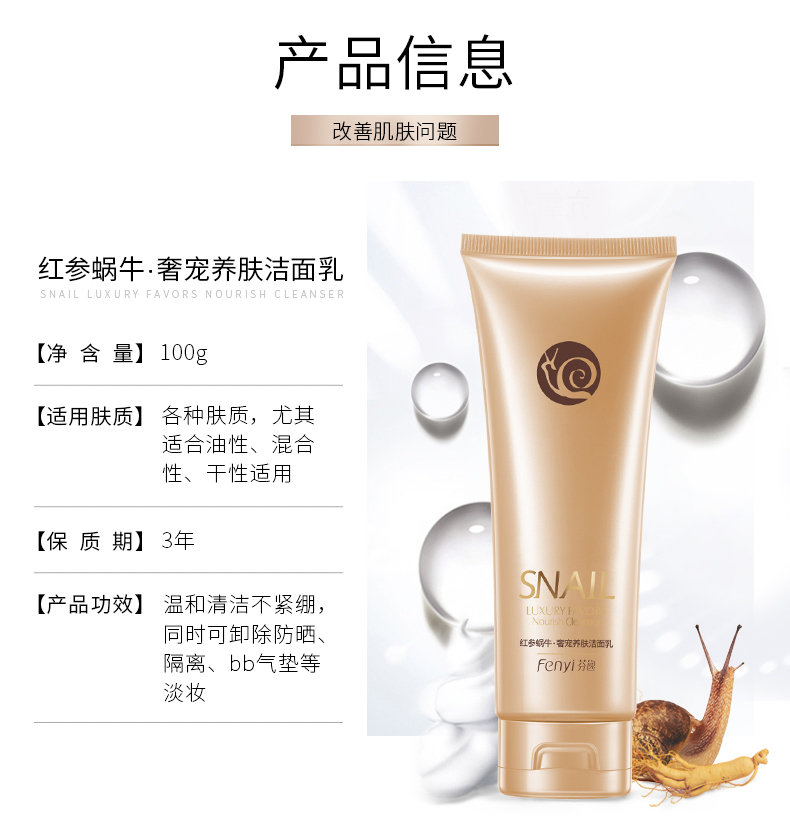 Private label 100g natural whitening luxury red ginseng snail extract face cleanser