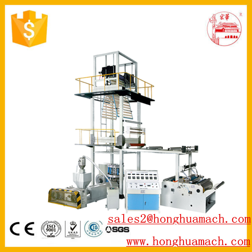 single screw hdpe ldpe blowing flim machine for printing package film