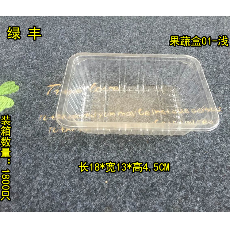 High quality fridge storage food grade vegetable fruit packaging box
