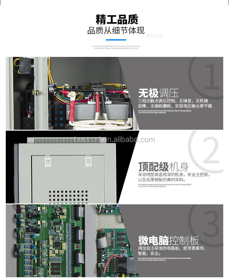 Electronic Voltage Regulator,Power Stabilizer,Solid state, SJW-20KVA,High quality