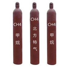 Best quality promotional methane gas price High best
