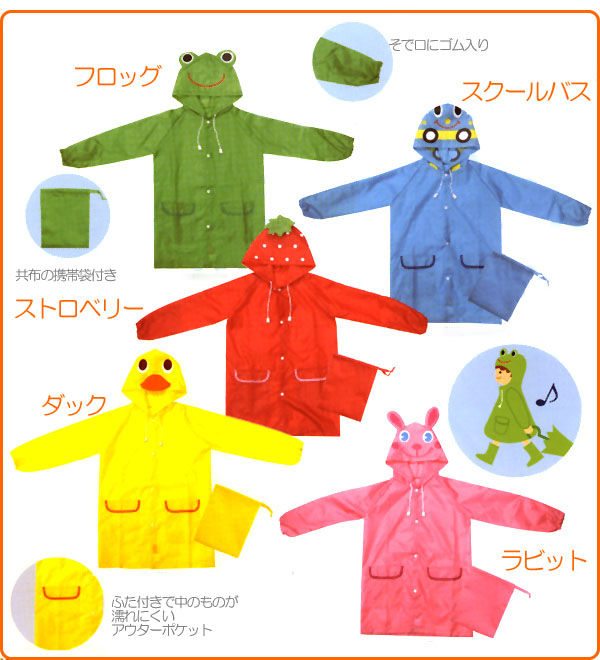 Cartoon animal shapes children raincoat children raincoat