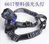 Waterproof Outdoor Camping 1 led head lamp / hiway headlamp