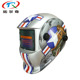 Personal Protective Led Battery Plasma Light High Quality EN379 Marine Welding Automatic Helmet