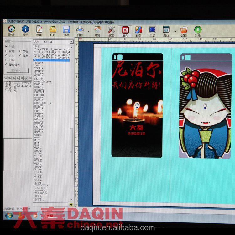 Daqin Custom Mobile 3d Sticker Design Software For Making Stickers View 3d Sticker Design Software Daqin Product Details From Beijing Daqin New Universe Electronic Co Ltd On Alibaba Com