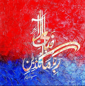 Factory Price Best Quality Assured Skilled Painters Handpainted Islamic Calligraphy Oil Painting Canvas For Home Decoration