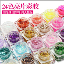 Free shipping Manicure supplies imported resin removable phototherapy glue sequins 24 color nail polish glue BaBiWaWa