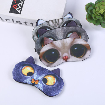 Cute Cat Dog Animal Funny Sleep Eye Mask for Sleeping