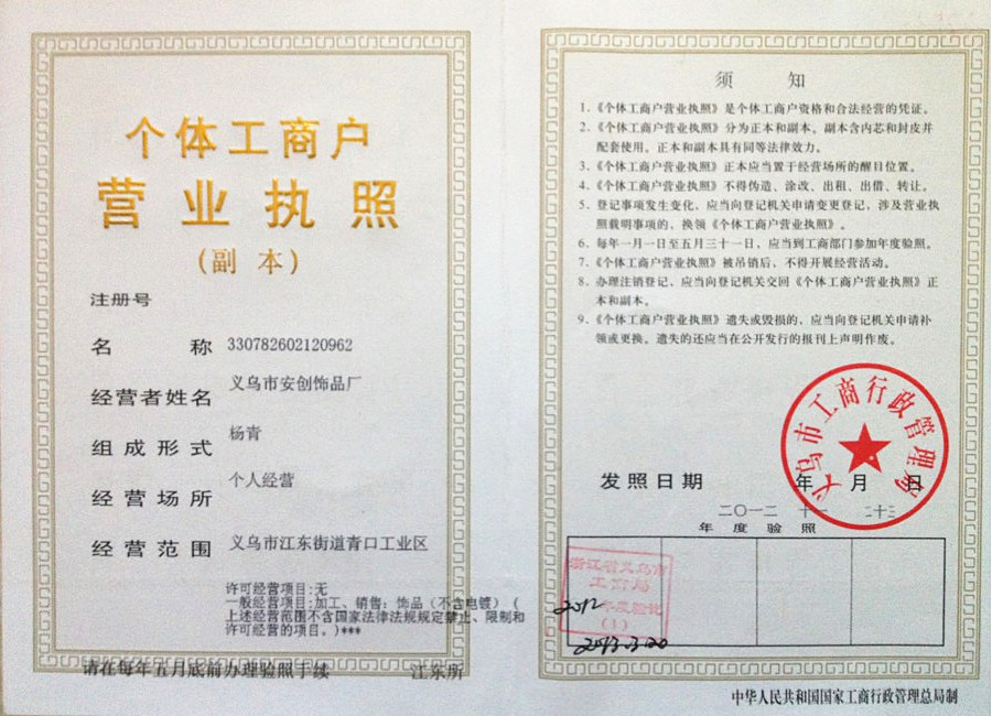 Business License(duplicate)