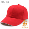 6panel-Red+white brim