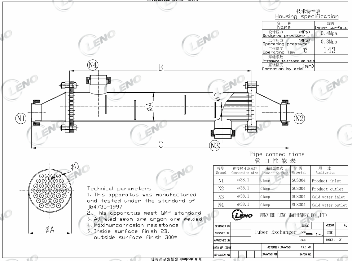 Prezzo di fabbrica In acciaio inox shell tubo scambiatore di calore