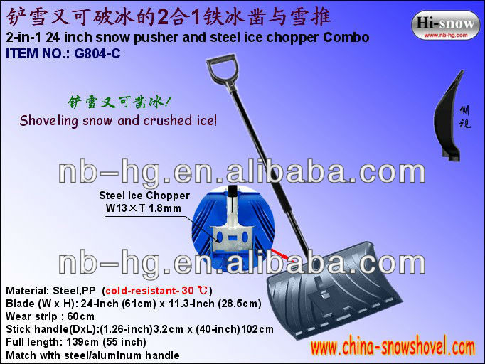 Plastic snow shovel pusher with Ice chopper