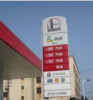 Petrol station gas station led digital signage pylon price advertising sign