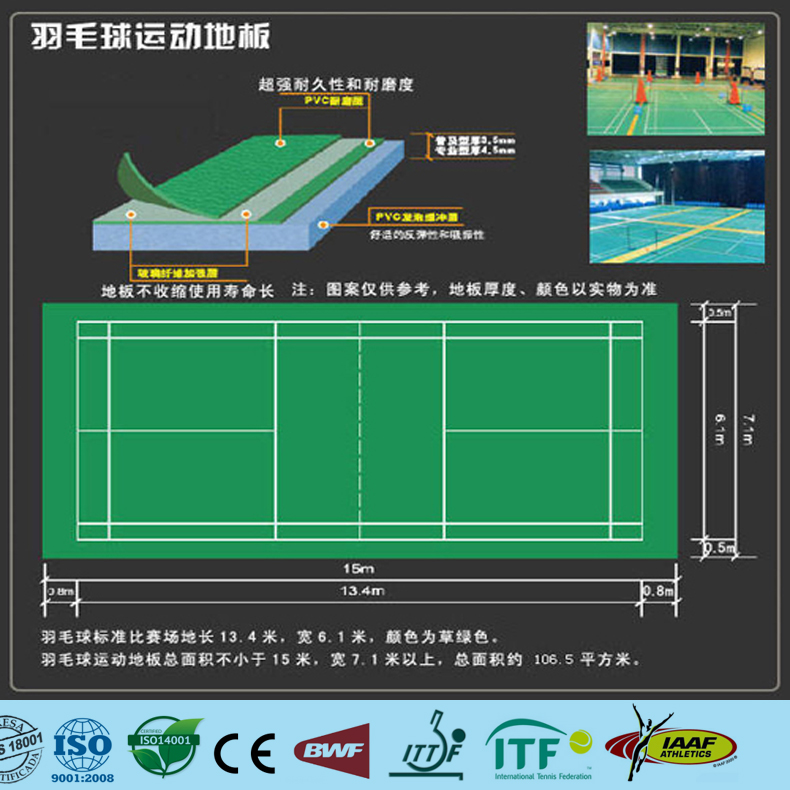 pvc badminton court flooring mat