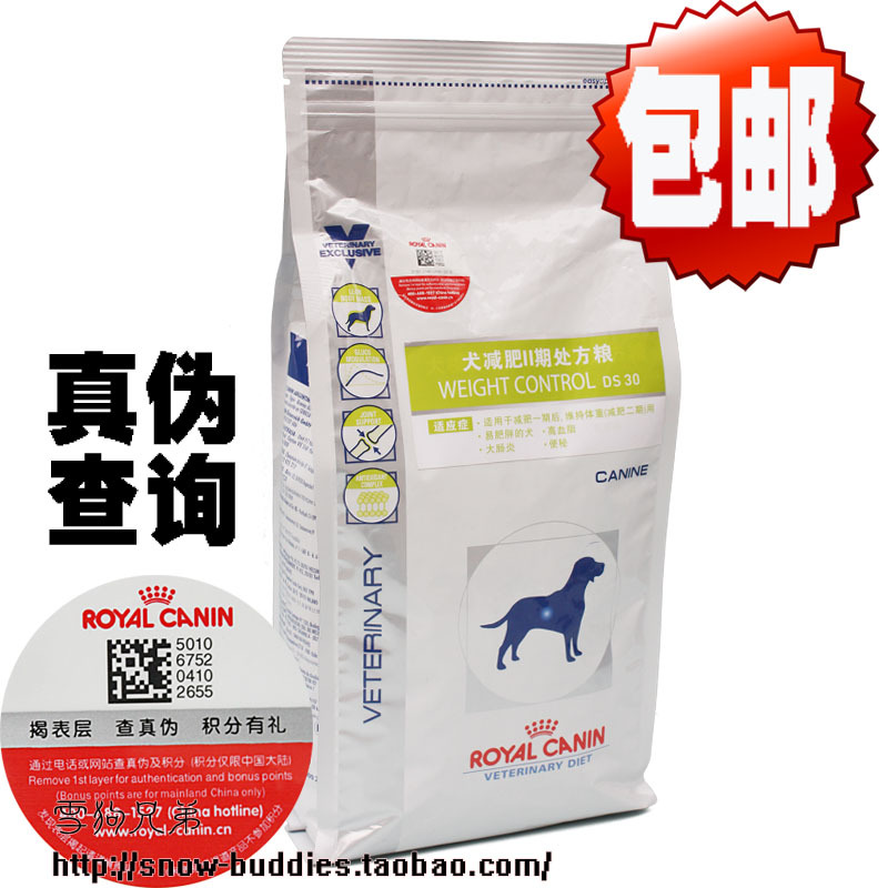 Royal Canin Diabetic Dog Food Australia