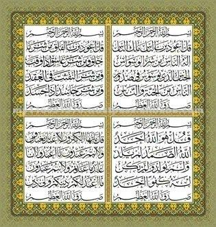 Islamic Calligraphy Art 4 Qul Buy Islamic Calligraphy