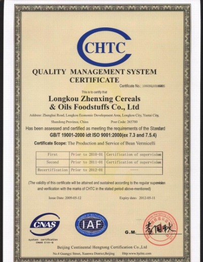Quanlity management system certificate
