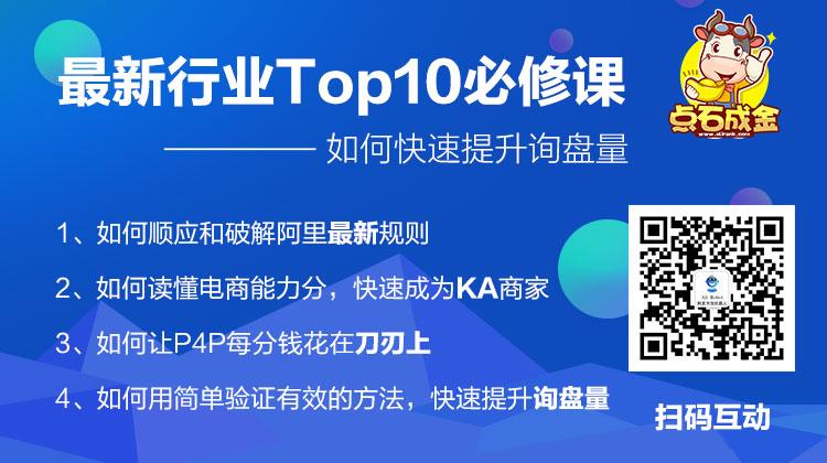 最新行业Top10必修课