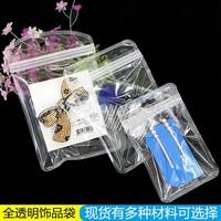 White Pearl film ziplock bags clear jewelry ornaments headband packaging plastic cute cartoon hair bands translucent valve bag