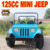 150cc Family Mini Jeep Willys
