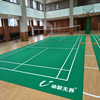 Badminton court mat flooring from China