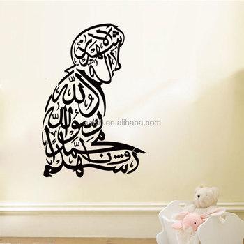 4051 Muslim Pattern Figure Wall Murals 3d Embellishments Arabic Wall
