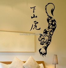 Tiger decorative wall stickers home decor