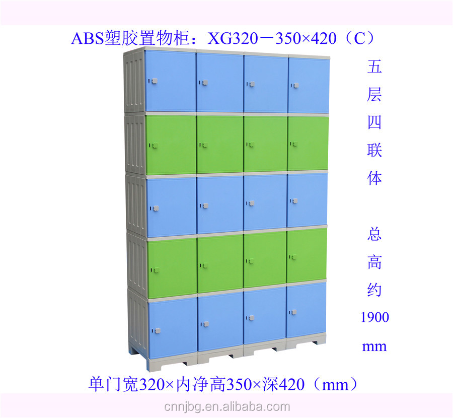 ABS plastic locker for swinming pool school gym and amusement park