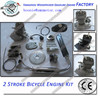 F80 Bicycle Gas Engine Kit/80cc kit/70cc engine