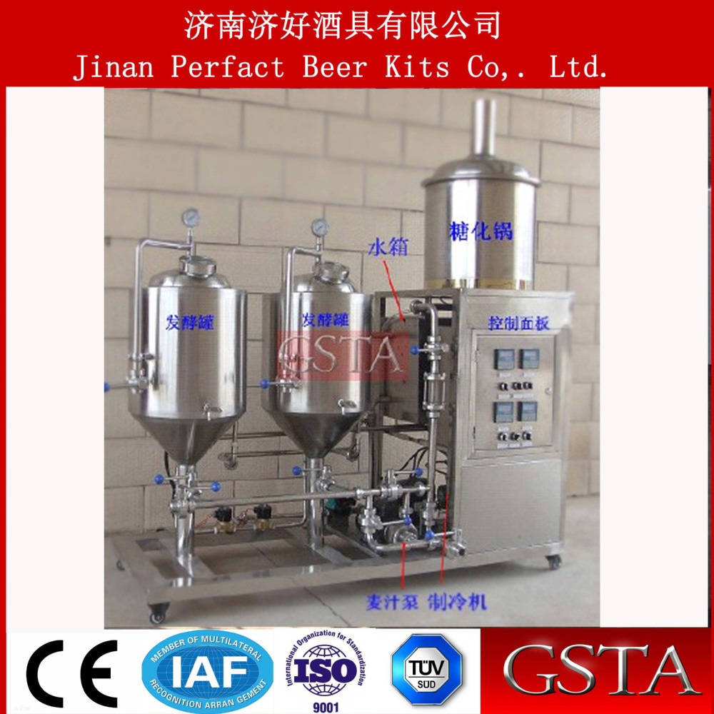50L Micro Home Beer Brew Equipments,brewhouse machinery