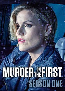 谜案追凶 第一季