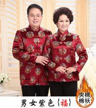 Куртка для пар среднего возраста, золотой костюм для свадьбы, дня рождения, китайское платье на новый год, хлопковая куртка для родителей(Китай)