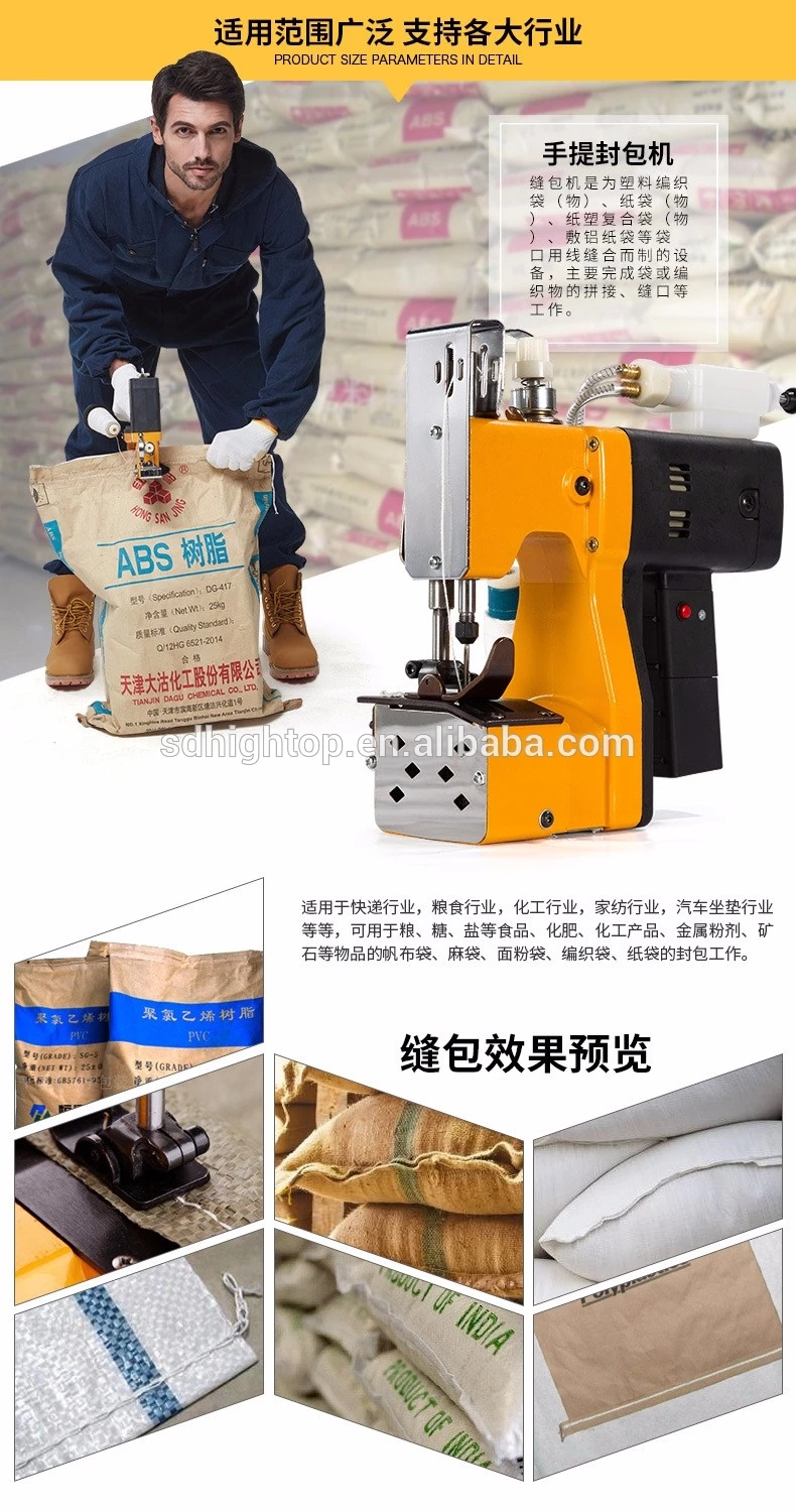 Portable Handheld Electric Bag Closer Industrial Sewing Machine