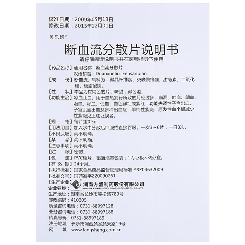 Traditional Hemostasis Chinese herbal extract Duan Xue Liu Fen San Pian