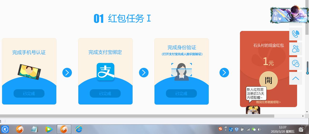 石头村:新用户用电脑和手机1分钟免费赚1元秒到支付宝!插图3