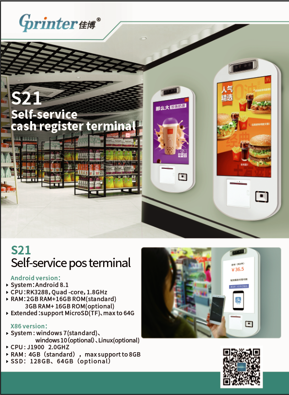 s21 21.5 inch self-service pos system