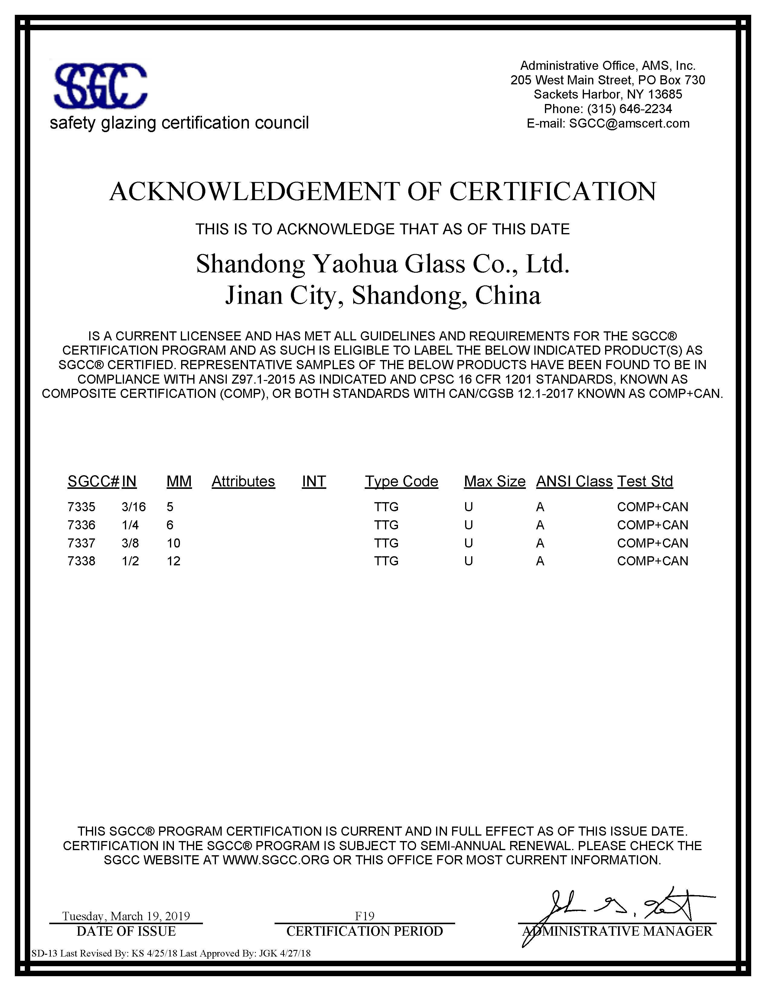 13.52 tempered laminated glass 17.52mm 21.52mm laminated glass Shandong Yaohua Glass