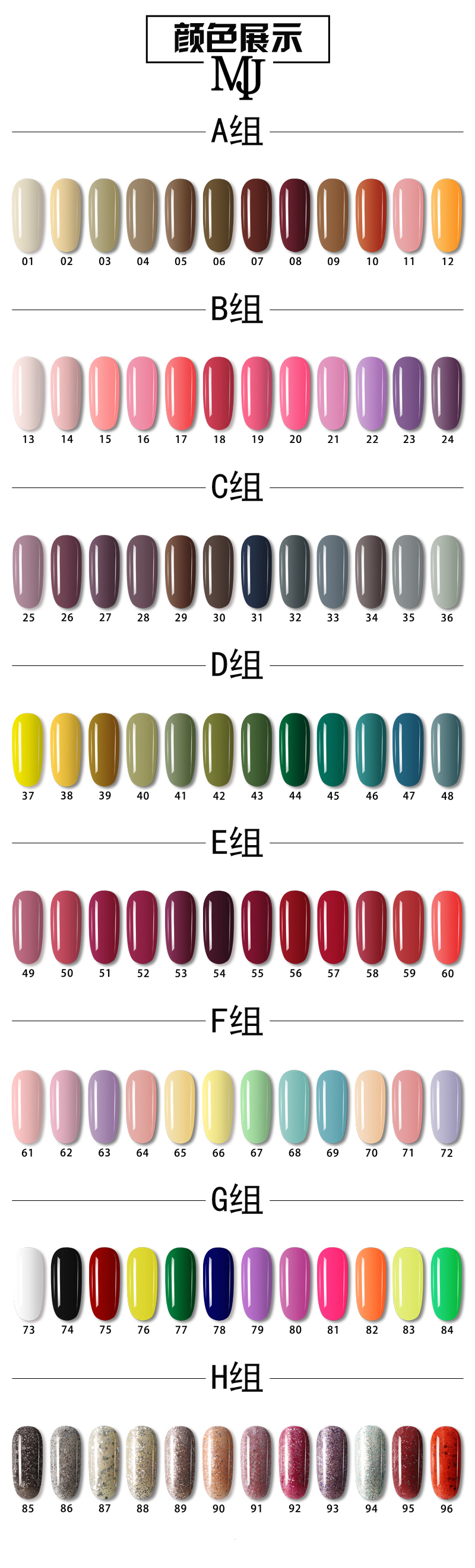 MJ brand colored bottle 96 colors 10ml uv gel nail polish set 12 colors/set uv gel nail polish